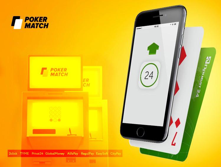 Возможности пополнения счета разными способами в руме PokerMatch.