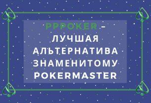 Китайский рум PPPoker - лучшая альтернатива знаменитому Pokermaster.