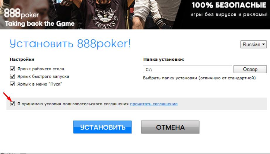 Принятие условий пользовательского соглашения при установке клиента 888poker на ПК.