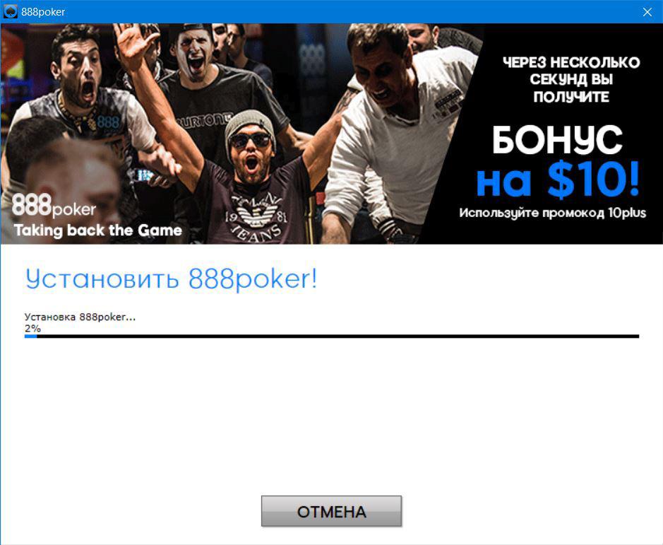 Процесс установки ПК-клиента 888poker.