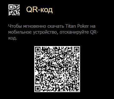 QR-код для скачиввания мобильного приложения Titanpoker с официального сайта.
