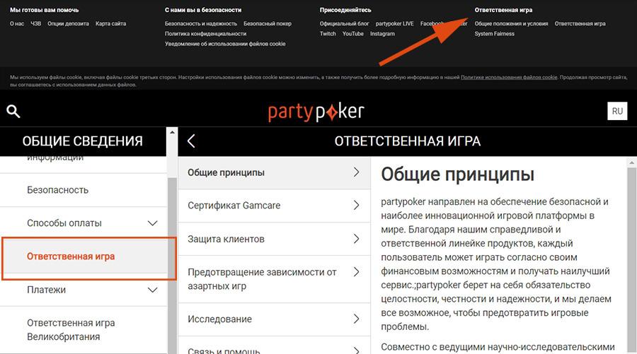Раздел Ответственная игра на сайте рума partypoker.