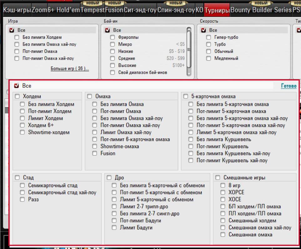 Разнообразие покерных дисциплин в клиенте PokerStars.