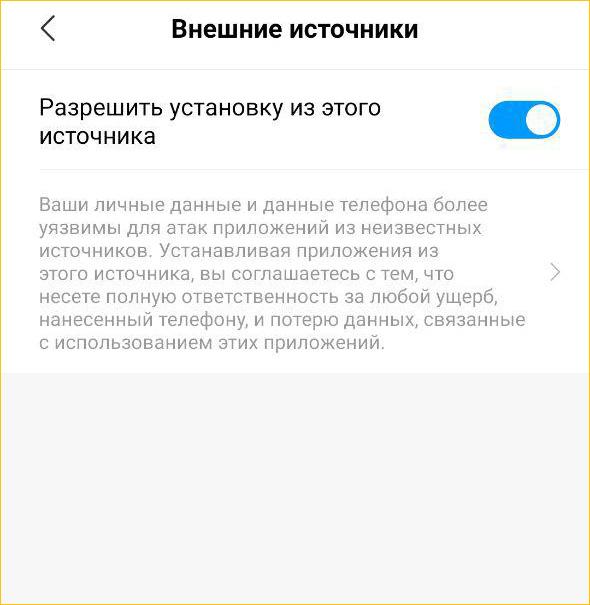 Разрешение на установку приложений из неизвестных источников в настройках телефона.