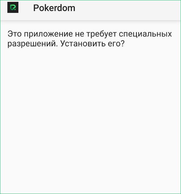 Разрешение для мобильного приложения Покердом перед установкой.