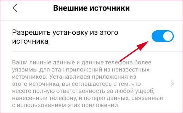 Разрешить скачивание приложений на телефон из неизвестных источников.