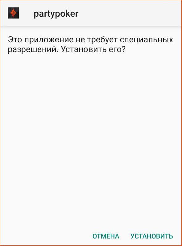 Разрешение установить приложение partypoker на мобильный.