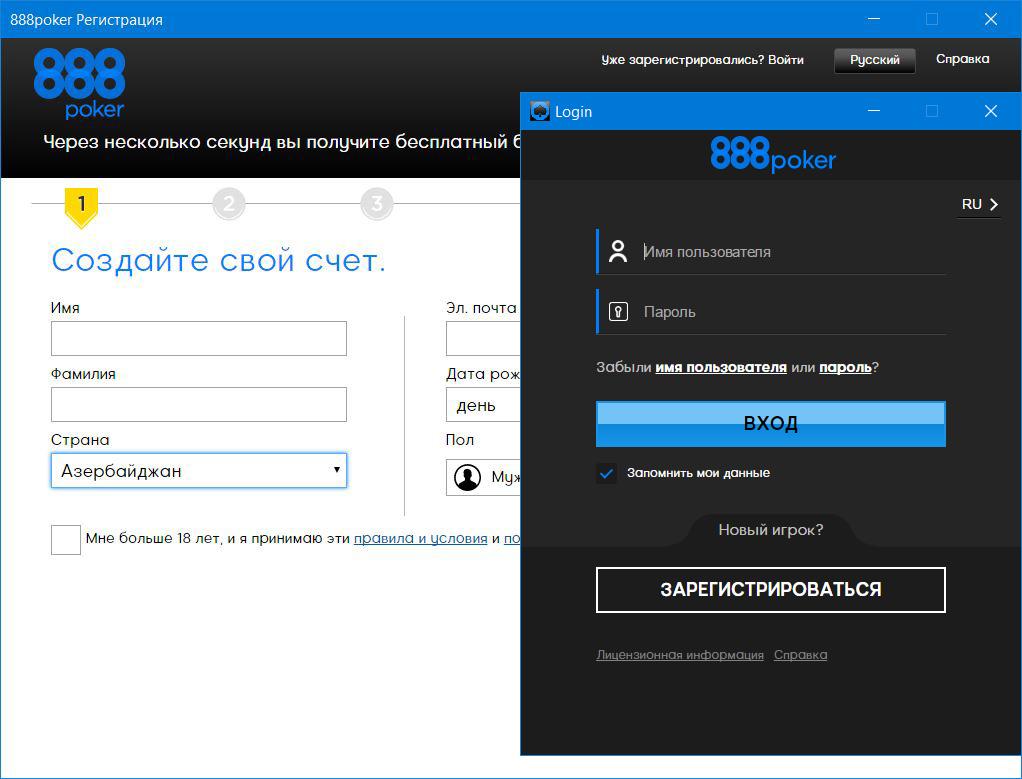 Регистрация или авторизация в покерном клиенте 888poker после установки.
