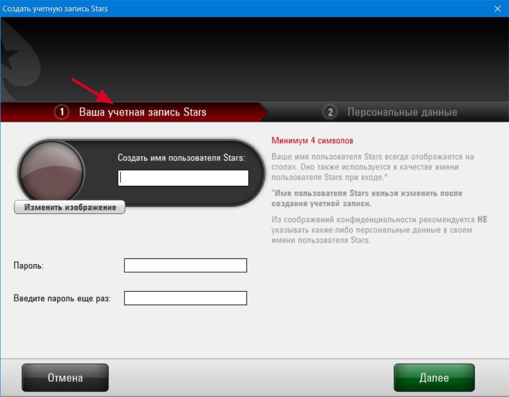 Регистрация в руме PokerStars.
