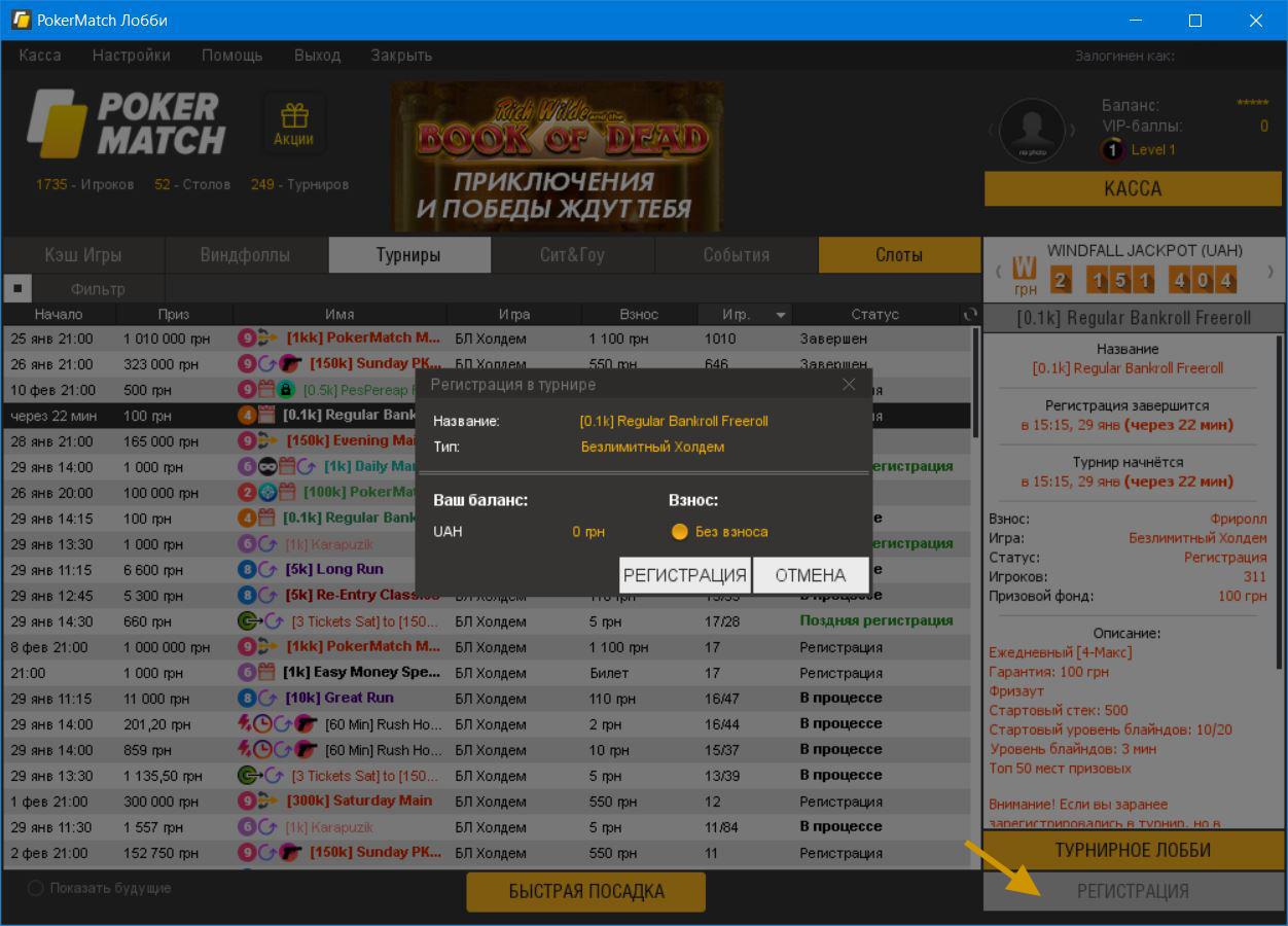 Регистрация в турнире в лобби клиента PokerMatch.