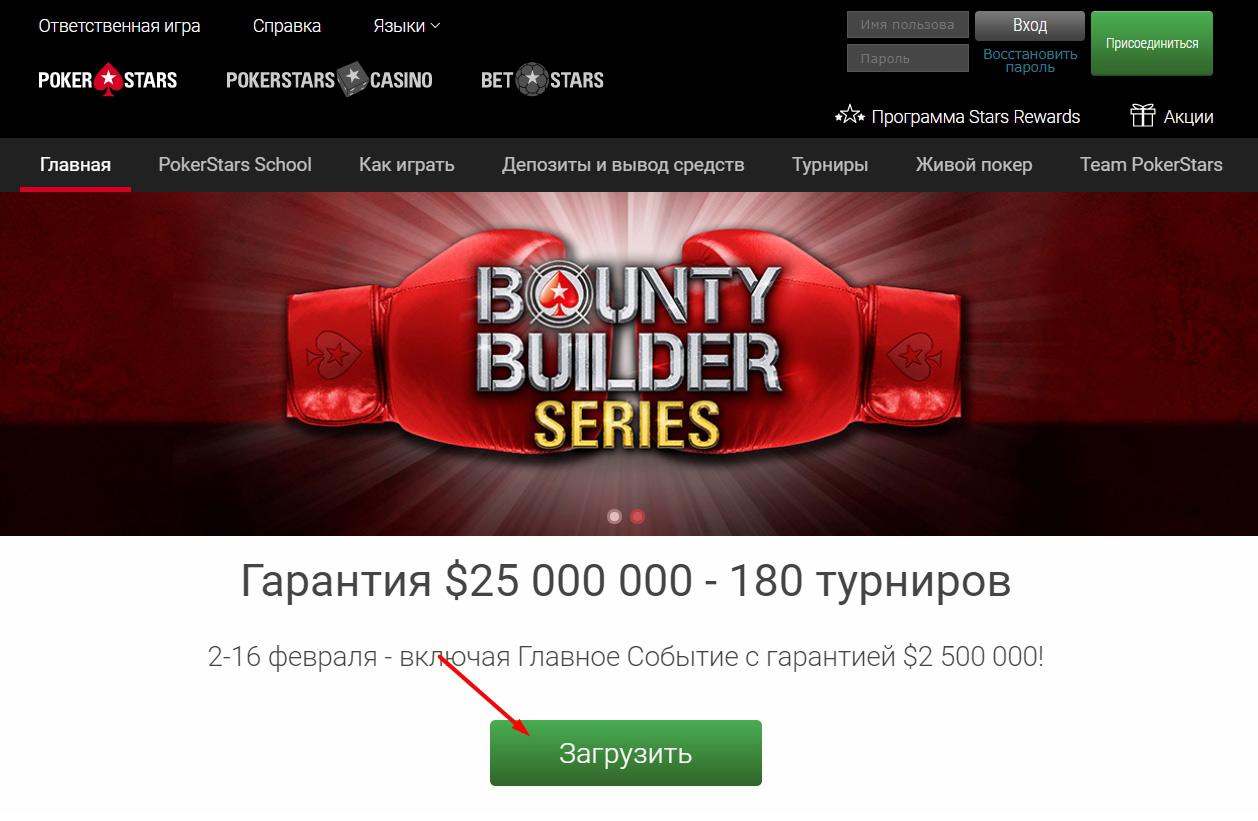 Загрузка софта Pokerstars с официального сайта.