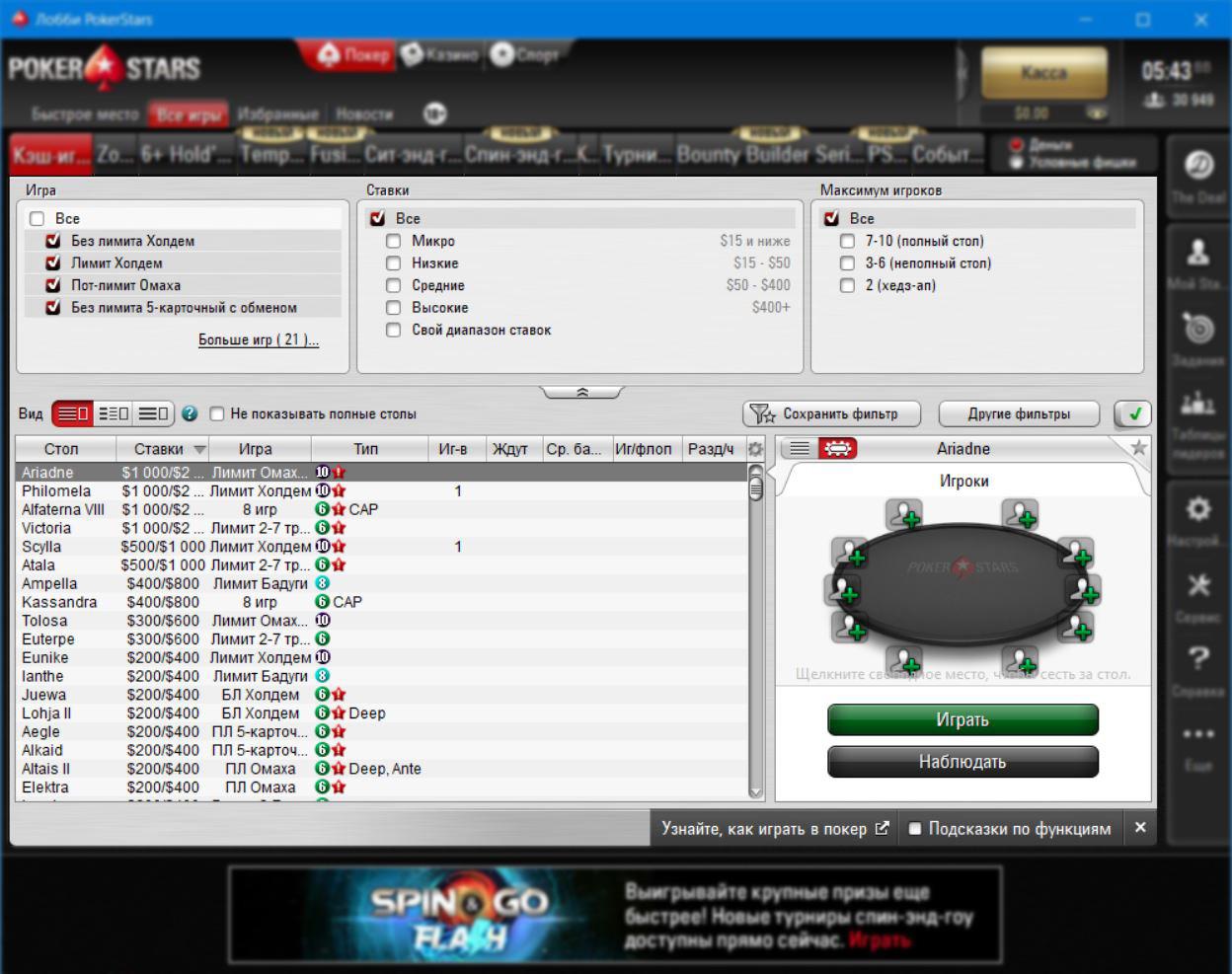 Система фильтров в клиенте PokerStars.