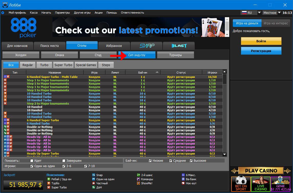 Сит-энд-гоу-турниры в руме 888poker.