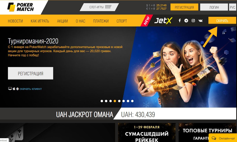 Кнопка для скачивания клиента с официального сайта PokerMatch.