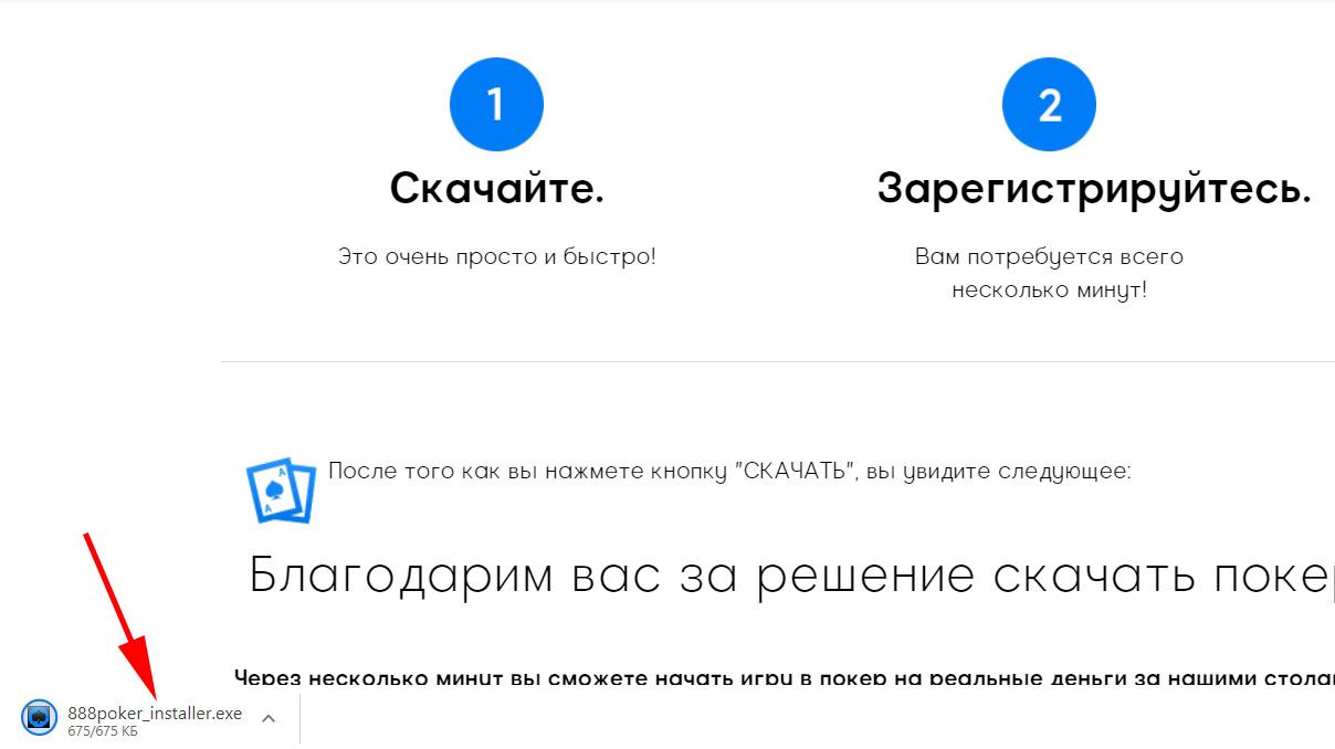 Скачивание клиента для ПК с официального сайта 888poker.