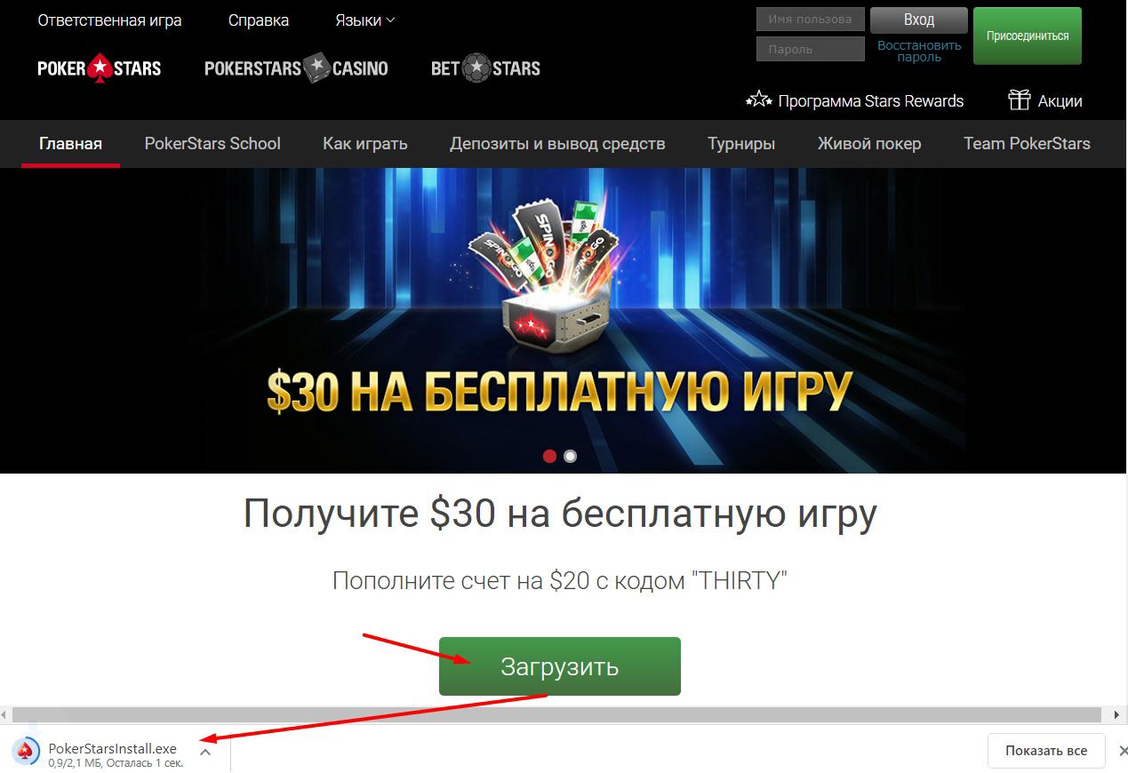 Скачивание клиента PokerStars с официального сайта.