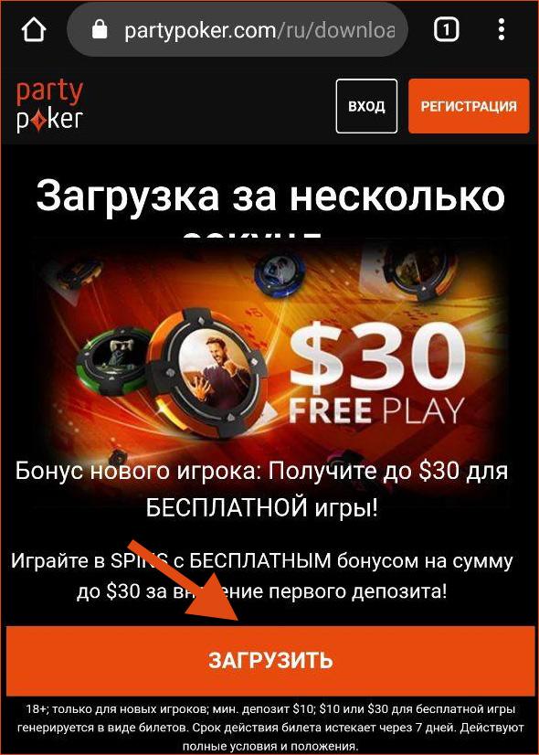 Скачивание мобильного приложения partypoker с сайта рума.