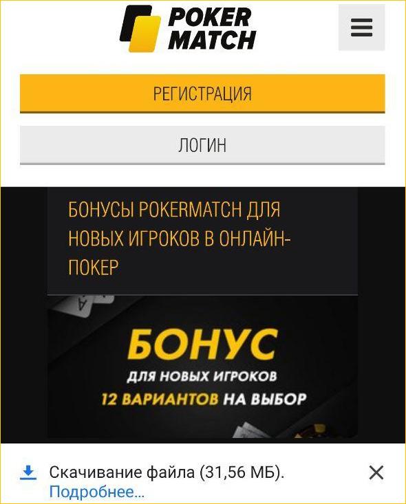 Скачивание мобильного приложения PokerMatch с официального сайта.