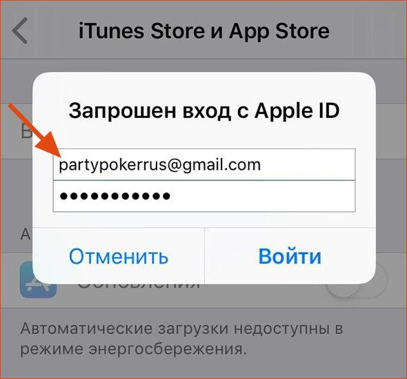Создание нового Apple ID для partypoker.