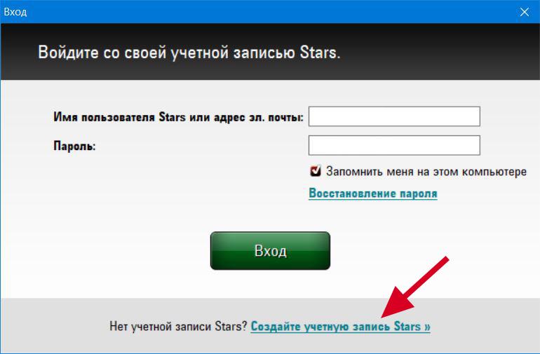 ссылка для создания учетной записи Stars в клиенте рума PokerStars.
