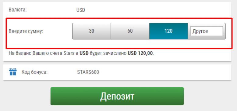 Ввод суммы пополнения через кассу клиента PokerStars.