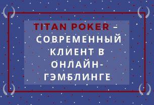 Обзор онлайн-рума Titnpoker.