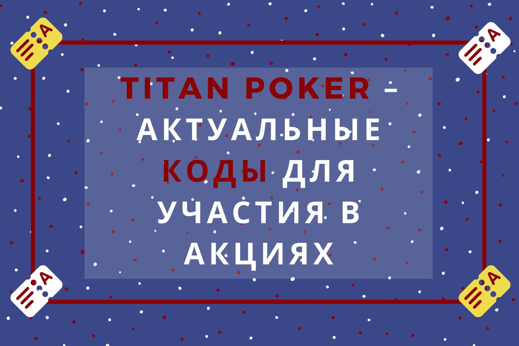 Актуальные промокоды рума Titanpoker для участия в акциях.