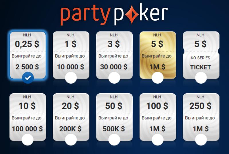 Турнирные билеты на 22 доллара в качестве бонуса от partypoker за первый депозит.
