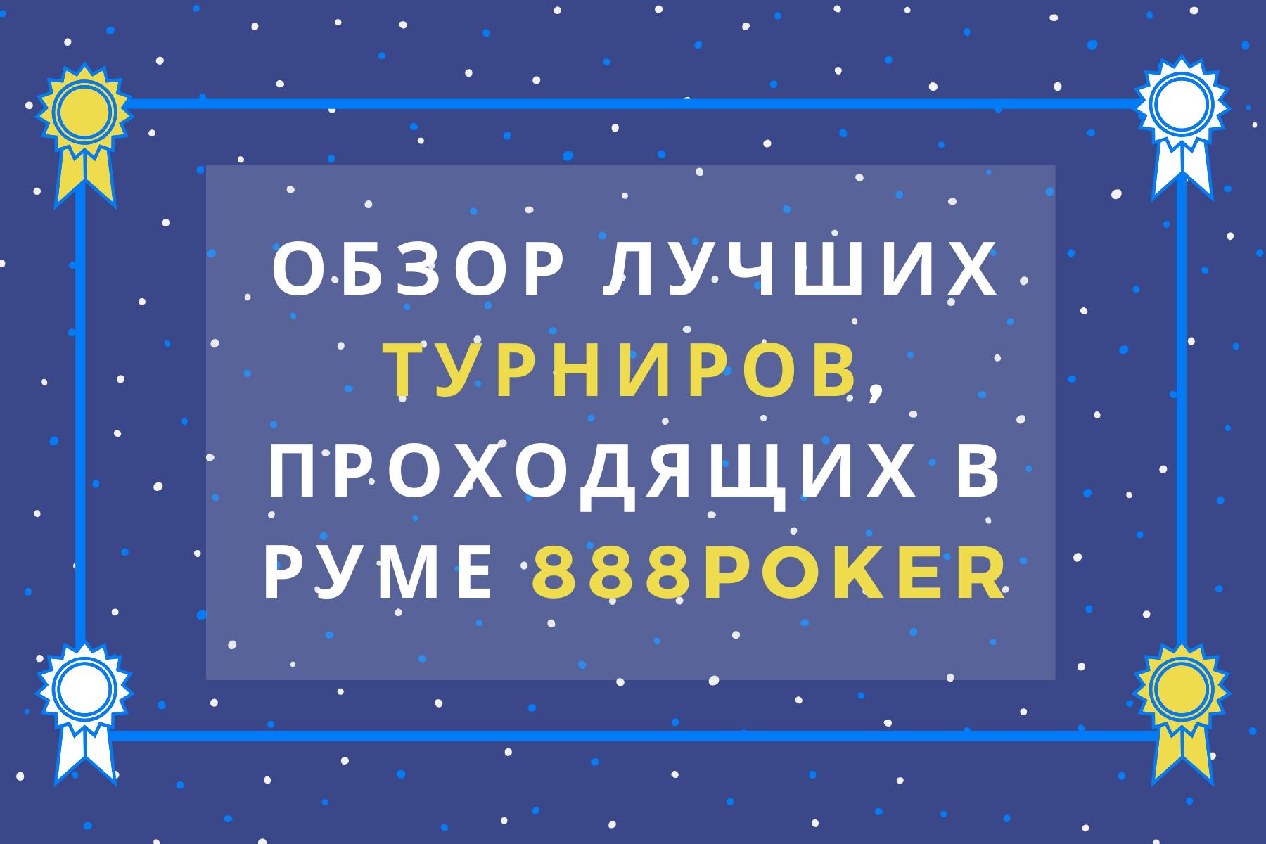 Обзор турниров в руме 888poker.