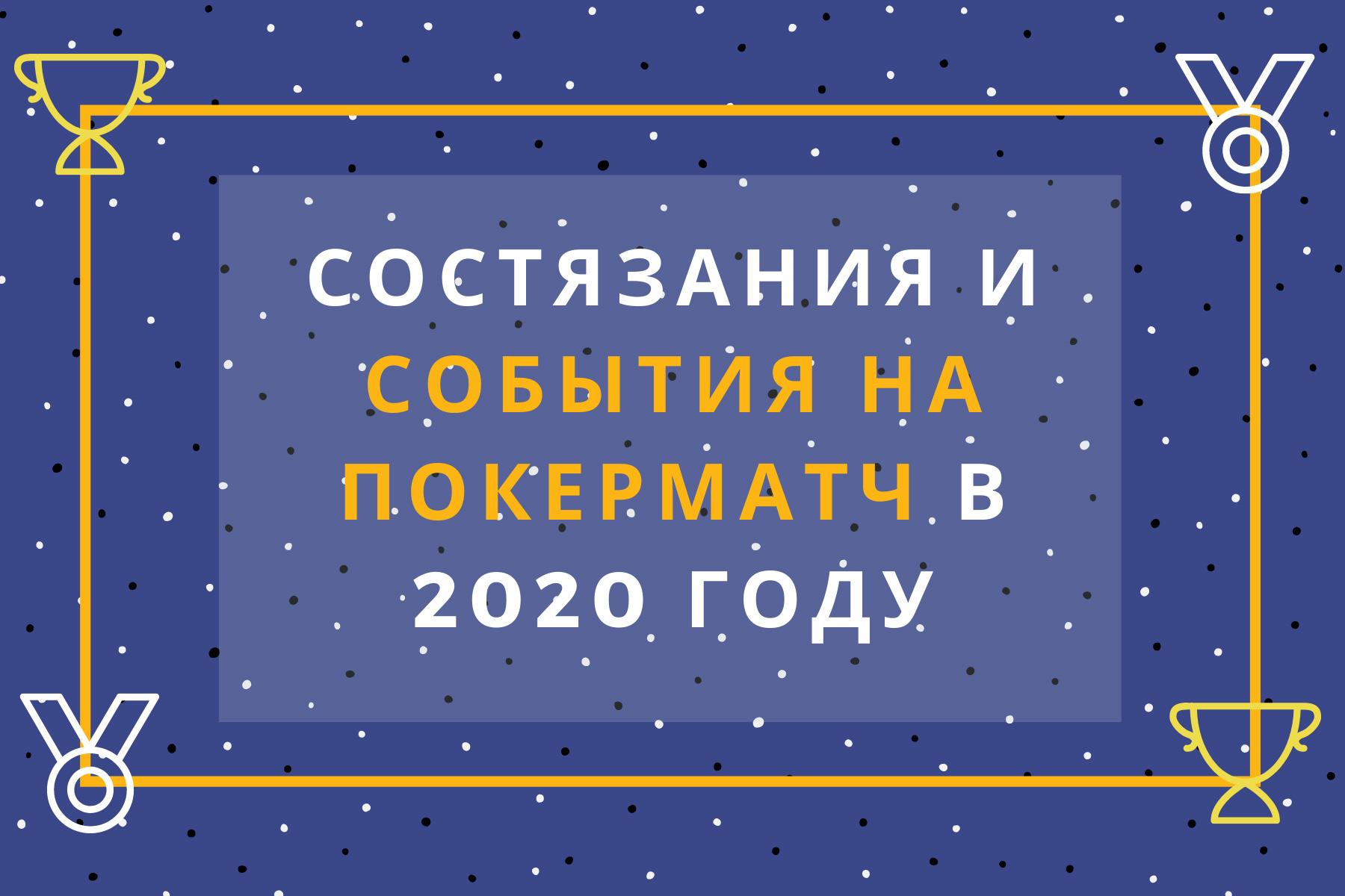 Турниры в руме PokerMatch в 2020 году.