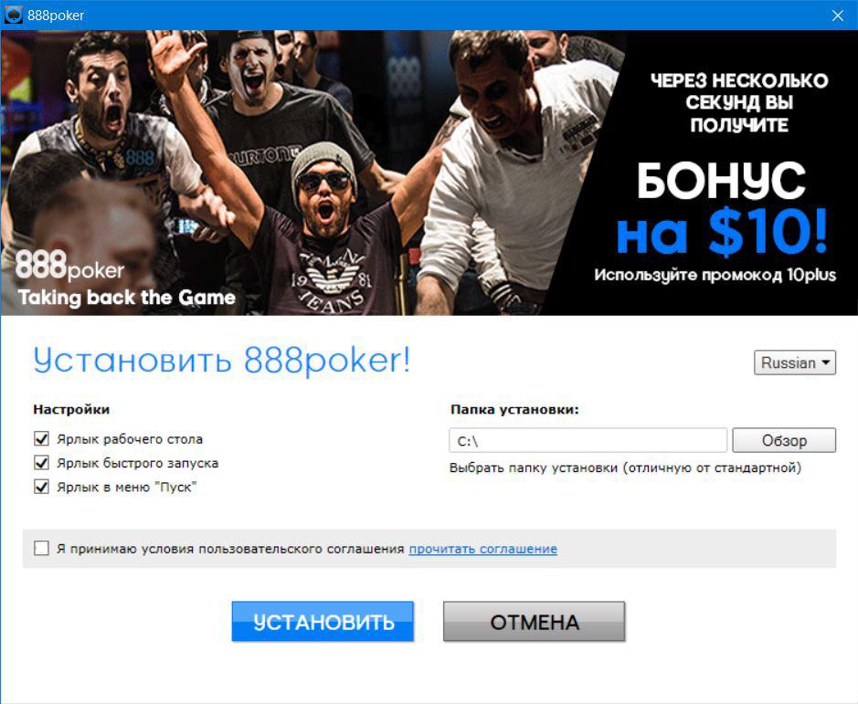 Установить клиент 888poker на свой компьютер.