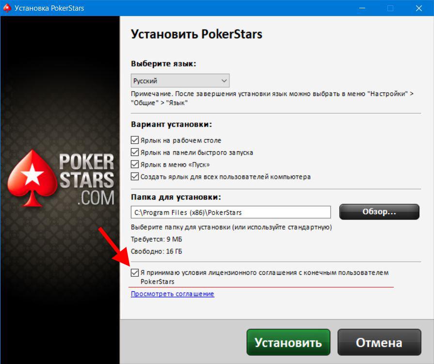 Согласие с условиями рума PokerStars перед установкой клиента на компьютер.