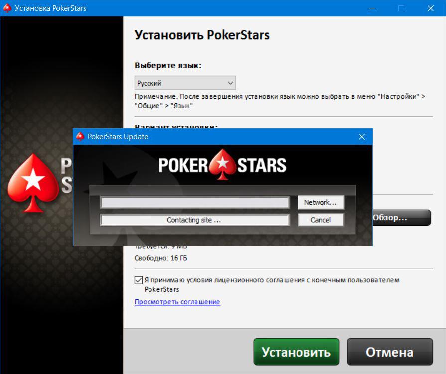 Установка ПК-клиента PokerStars.