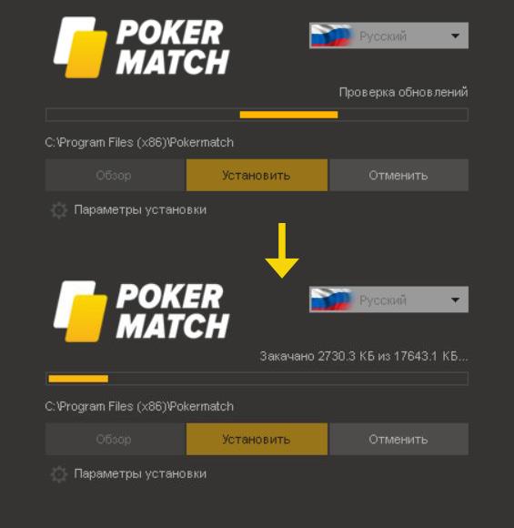 Установка клиента PokerMatch.