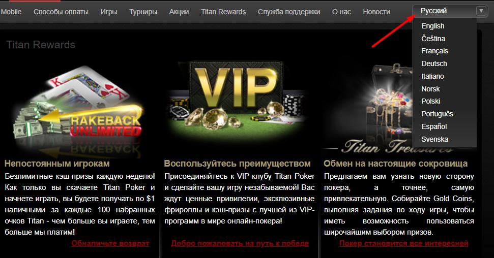 Выбор языка сайта Titanpoker.