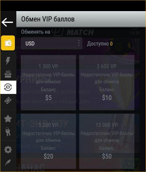 Программа лояльности и vip-баллы в мобильном приложении PokerMatch.