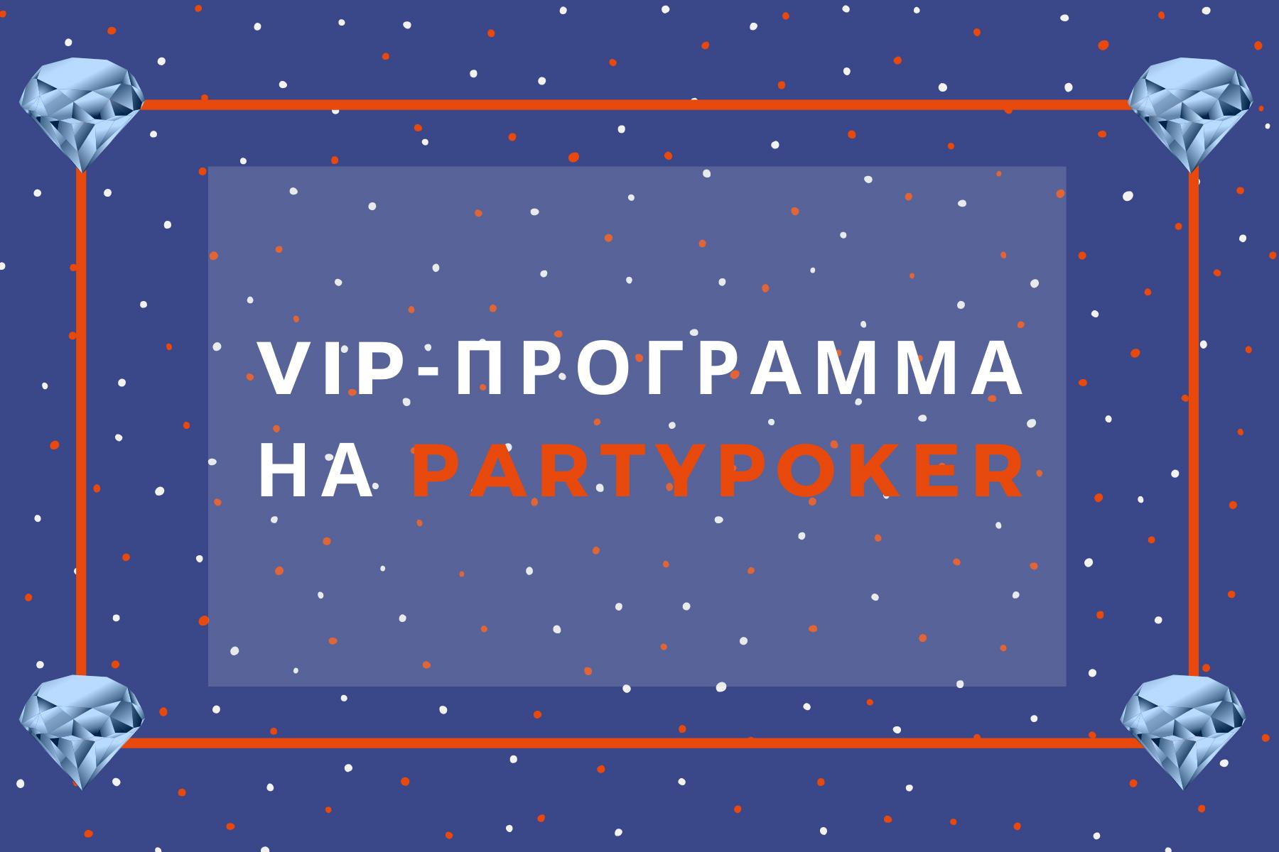 VIP-программа на partypoker.