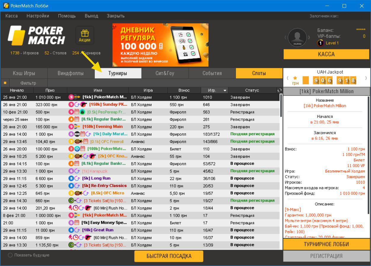 Вкладка Турниры в лобби клиента PokerMatch.