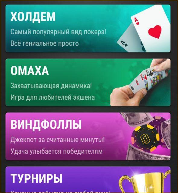 Форматы игр и турниры в мобильном приложении PokerMatch.