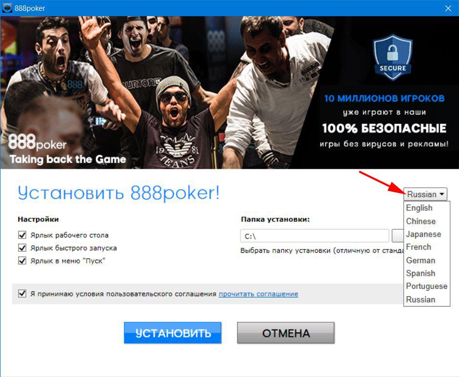 Выбор языка установки клиента 888poker на компьютер.