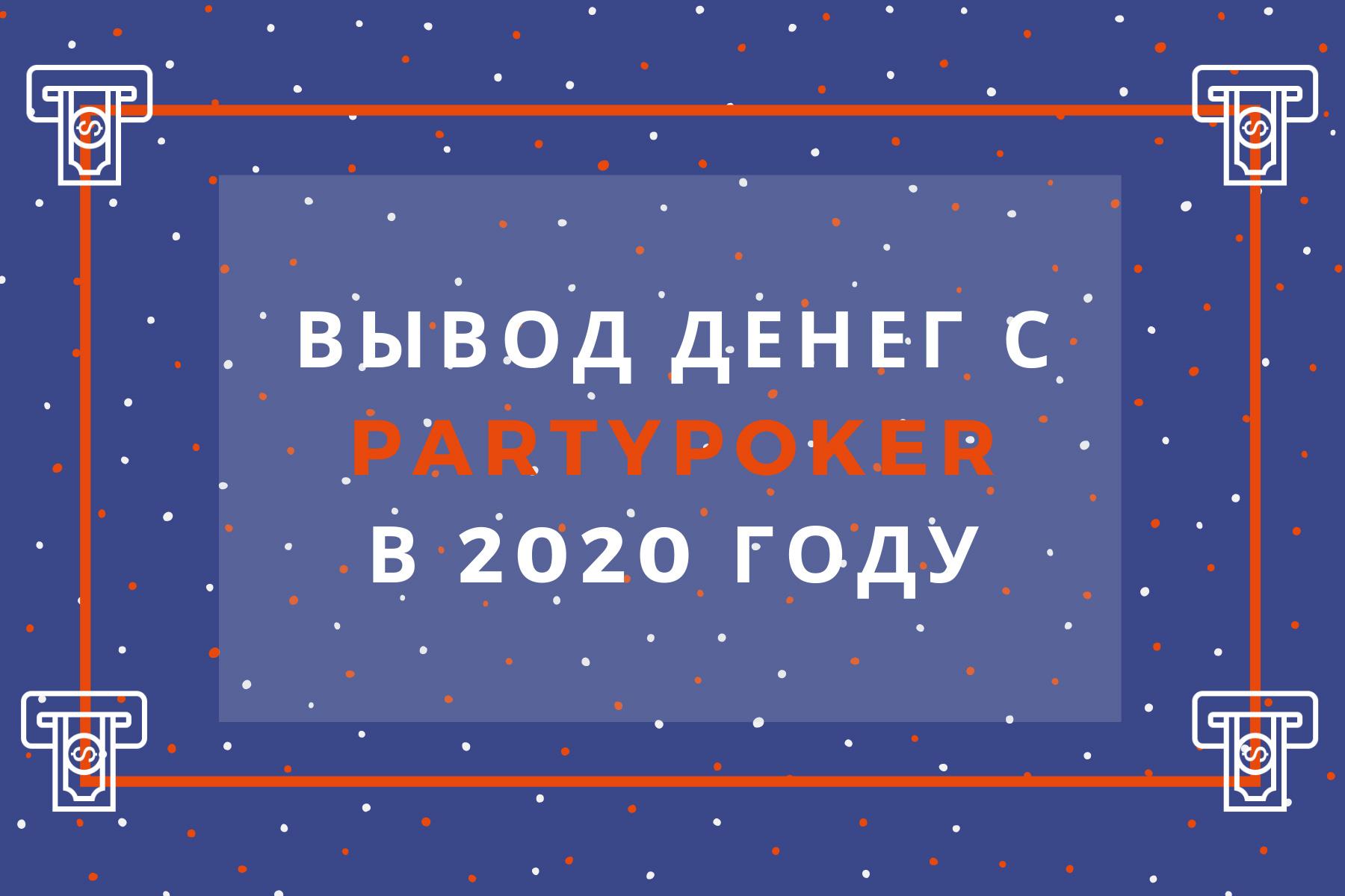 Вывод денег на partypoker в 2020 году.