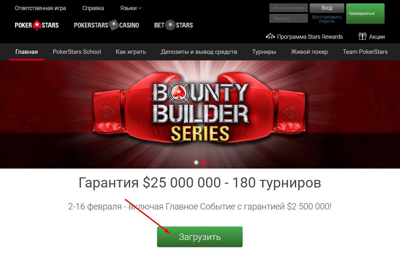 Загрузить софт с официального сайта и начать игру на PokerStars.