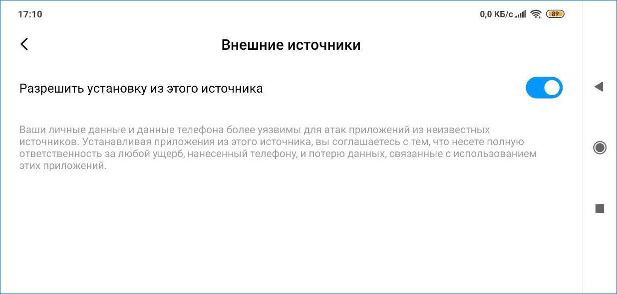 Разрешение загрузки из непроверенных источников.