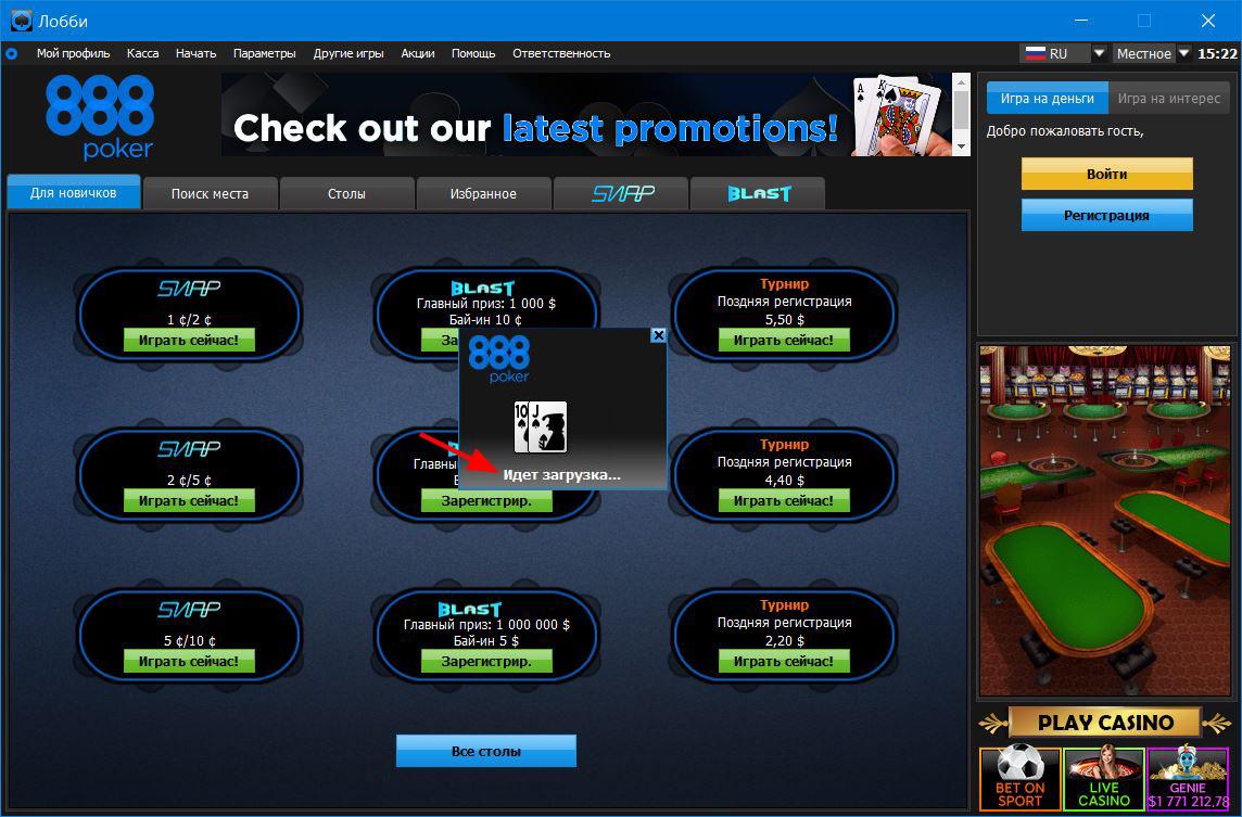 Загрузка после установки десктопной версии покерного клиента 888poker.